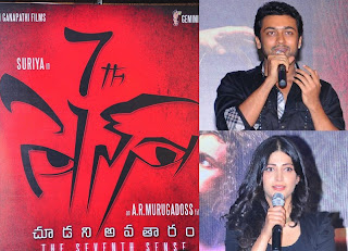 Surya, Suruthi Hasan,Murugudas's 7th Sense Logo Launch -Gallery
