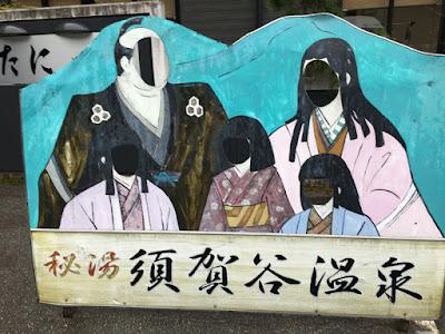 須賀谷温泉 顔出し看板