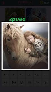 655 слов девочка на лошади держится за гриву 21 уровень