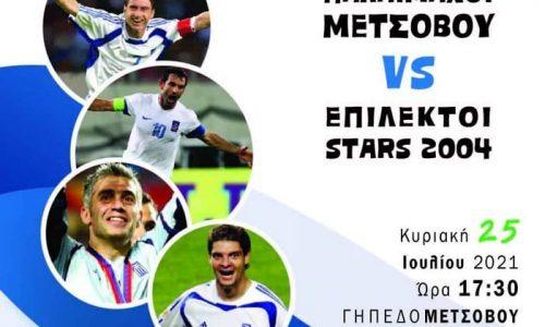 Παίκτες θρύλοι, όπως οι Θοδωρής Ζαγοράκης, Γιώργος Καραγκούνης, Αντώνης Νικοπολίδης, Άγγελος Χαριστέας και μερικοί ακόμα legends του Euro 2004, θα τιμήσουν κι εκείνοι με την παρουσία τους το όμορφο Μέτσοβο.