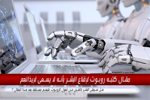 مقال كتبه روبوت لإقناع البشر بأنه لا يسعى للسيطرة على البشرية
