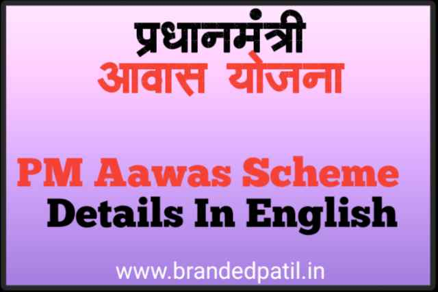 Pradhan Mantri Aawas Yojna Details  In English