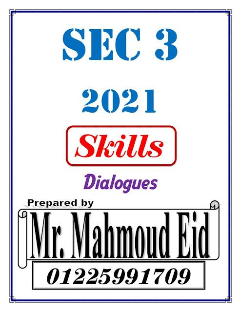 أهم 70 محادثة لغة انجليزية بالاجابات النموذجية للصف الثالث الثانوى الأزهرى pdf 2021