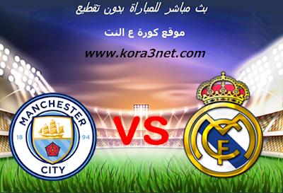 موعد مباراة مانشستر سيت وريال مدريد اليوم 07-08-2020 دورى ابطال اوروبا
