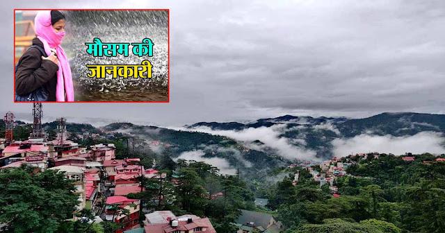 हिमाचल: सभी 12 जिले अलर्ट पर; चार दिनों तक तक होगी जमकर बारिश, जानें ब्यौरा