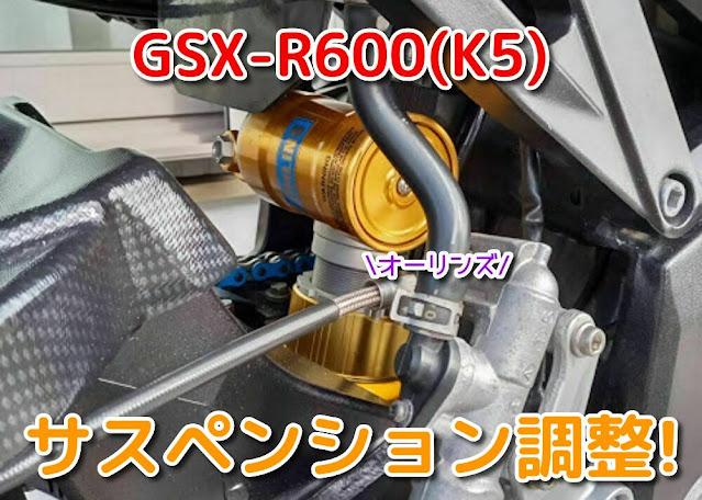 GSX-R600 K5 オーリンズ リアショック
