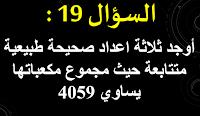أوجد ثلاثة أعداد صحيح طبيعية متتابعة حيث مجموع مكعباتها يساوي 4059