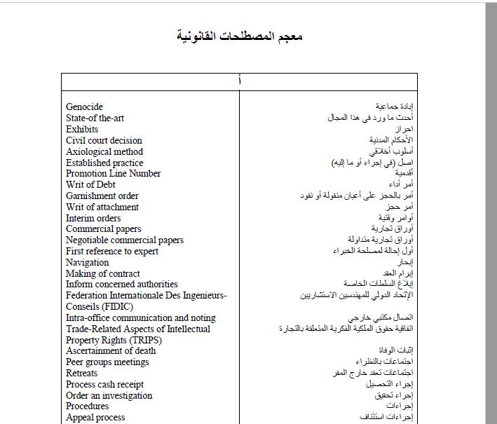 معجم قانوني عربي