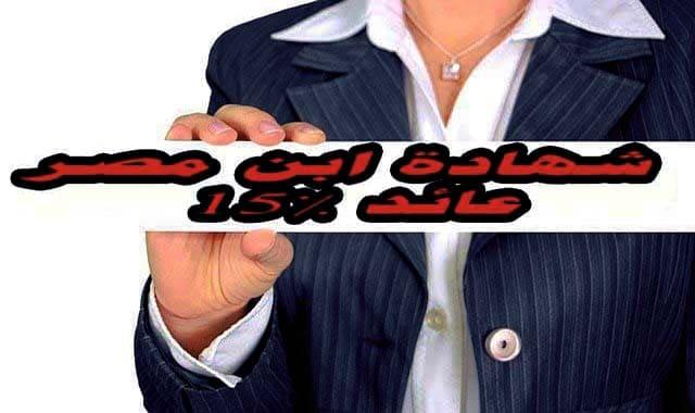 شهادة ابن مصر, بنك مصر, الغاء شهادات العائد 15%