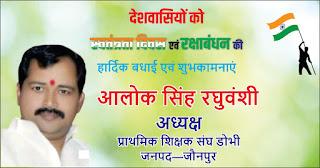 *प्राथमिक शिक्षक संघ, डोभी जौनपुर के अध्यक्ष आलोक सिंह रघुवंशी की तरफ से देशवासियों को स्वतंत्रता दिवस एवं रक्षाबंधन की हार्दिक बधाई एवं शुभकामनाएं*