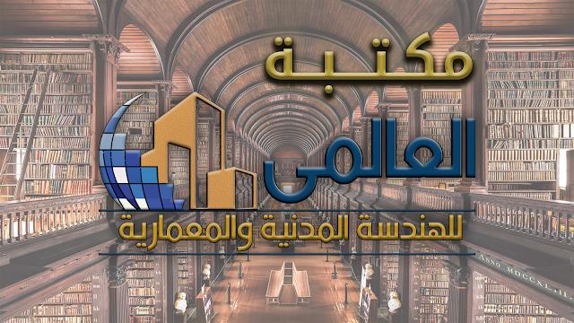 مكتبة العالمى للهندسة المدنية و المعمارية