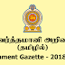 Sri Lankan Official Government Gazette - 2018.07.06