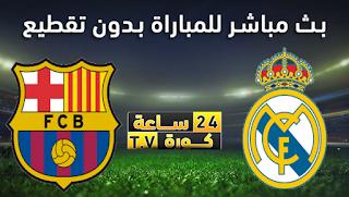 مشاهدة مباراة برشلونة وريال مدريد بث مباشر بتاريخ 18-12-2019 الدوري الاسباني