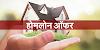 LIC HOME LOAN: धमाकेदार ऑफर 6 किस्तें माफ
