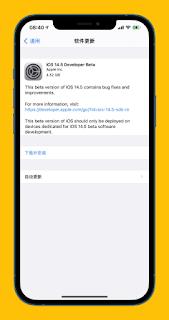 كيفية تحديث إصدار آبل iOS 14.5
