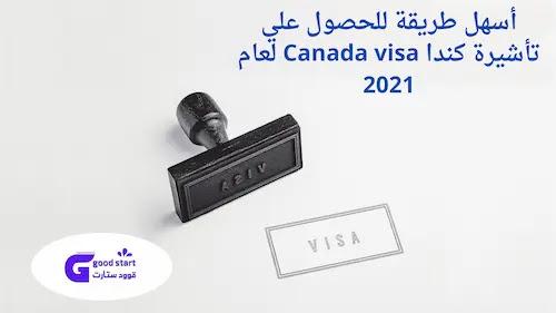 أسهل طريقة للحصول علي تأشيرة كندا Canada visa لعام 2021