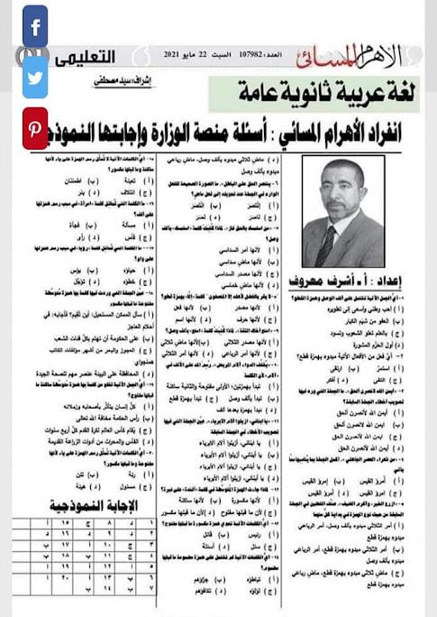 الاجابة النموذجية لامتحان اللغة العربية