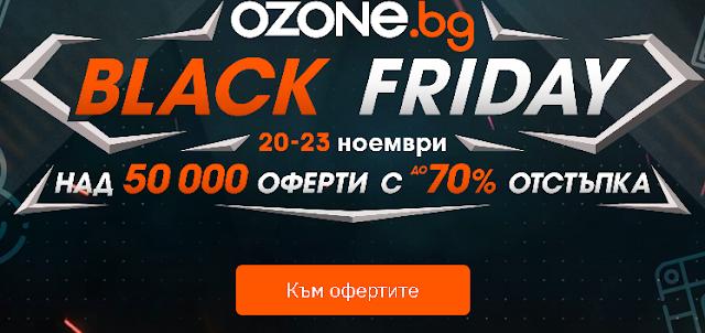 Ozone.bg →  BLACK Friday  16-20-23.11 2020  → до -70% на над 50 000 продукти