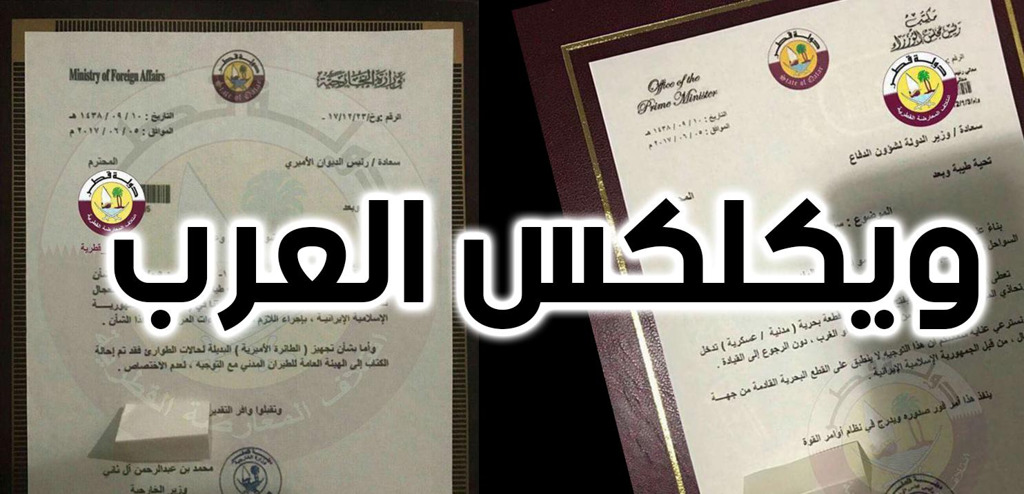 بالوثائق العلاقة الايرانية القطرية لضرب الأمن في السعودية و دول الخليج