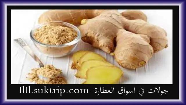 ما هو اسم الزنجبيل في المغرب
