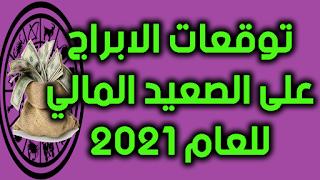 توقعات الابراج على الصعيد المالي للعام الجديد 2021