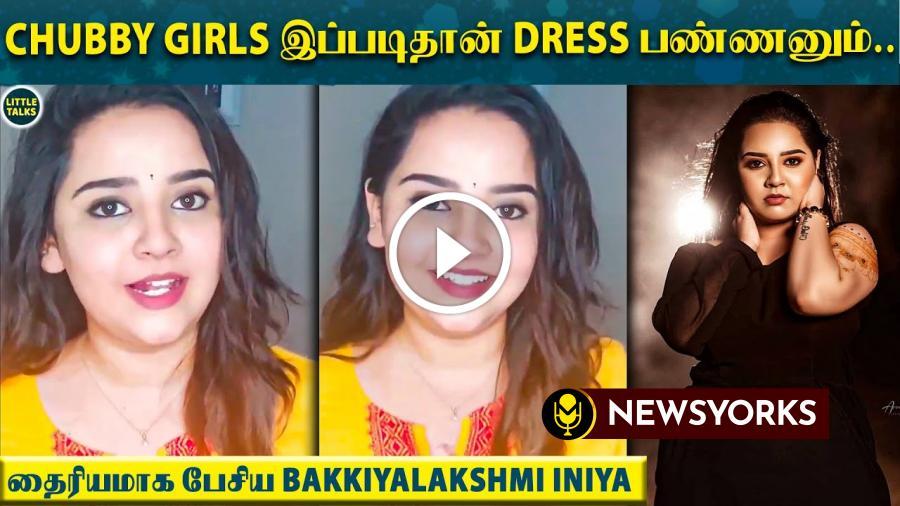 குண்டா இருந்தா இந்த DRESS-லாம் போடக்கூடாதா !!