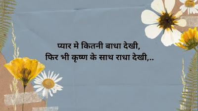 Love Quotes with Radha Krishna
