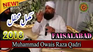 Owais Raza Qadri  | New Mehfil e Naat May 2018 at Faisalabad Full Mehfil Must Watch It.