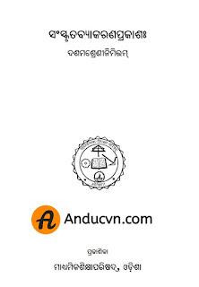 Odia 10th Class Sanskrit Grammar Textbook Pdf File For Free