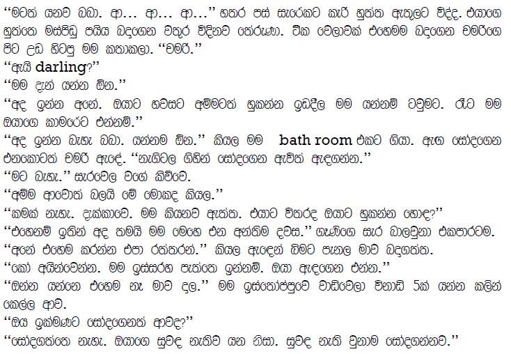 Sinhala Wal Katha Wal Katha Lokaya: Sinhala Wal Katha: Wal Katha Sinhala