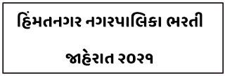 Himatnagar Nagarpalika Recruitment 2021 For Sweeper (Safai Kamdar) Vacancy