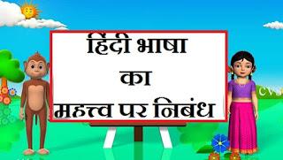 हिंदी भाषा का महत्त्व पर निबंध। Essay on Hindi Bhasha ka Mahatva