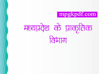 Natural Division of MP in hindi