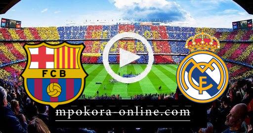 نتيجة مباراة برشلونة وريال مدريد كورة اون لاين 10-04-2021 الدوري الأسباني