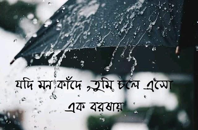 Jodi Mon Kade Lyrics By Shawon (যদি মন কাঁদে) | Humayun Ahmed | Bristir Diner Gaan