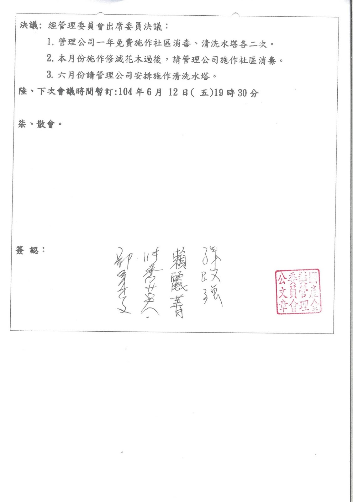 『國產金獎』社區管理委員會 / 忠正保全 駐衛管理