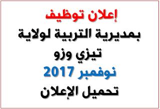 اعلان توظيف بمديرية التربية لولاية تيزي وزو نوفمبر 2017