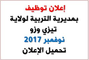 اعلان توظيف مديرية التربية لولاية تيزي وزو نوفمبر 2017