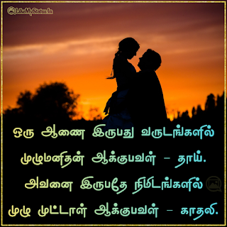 Tamil quote kadali