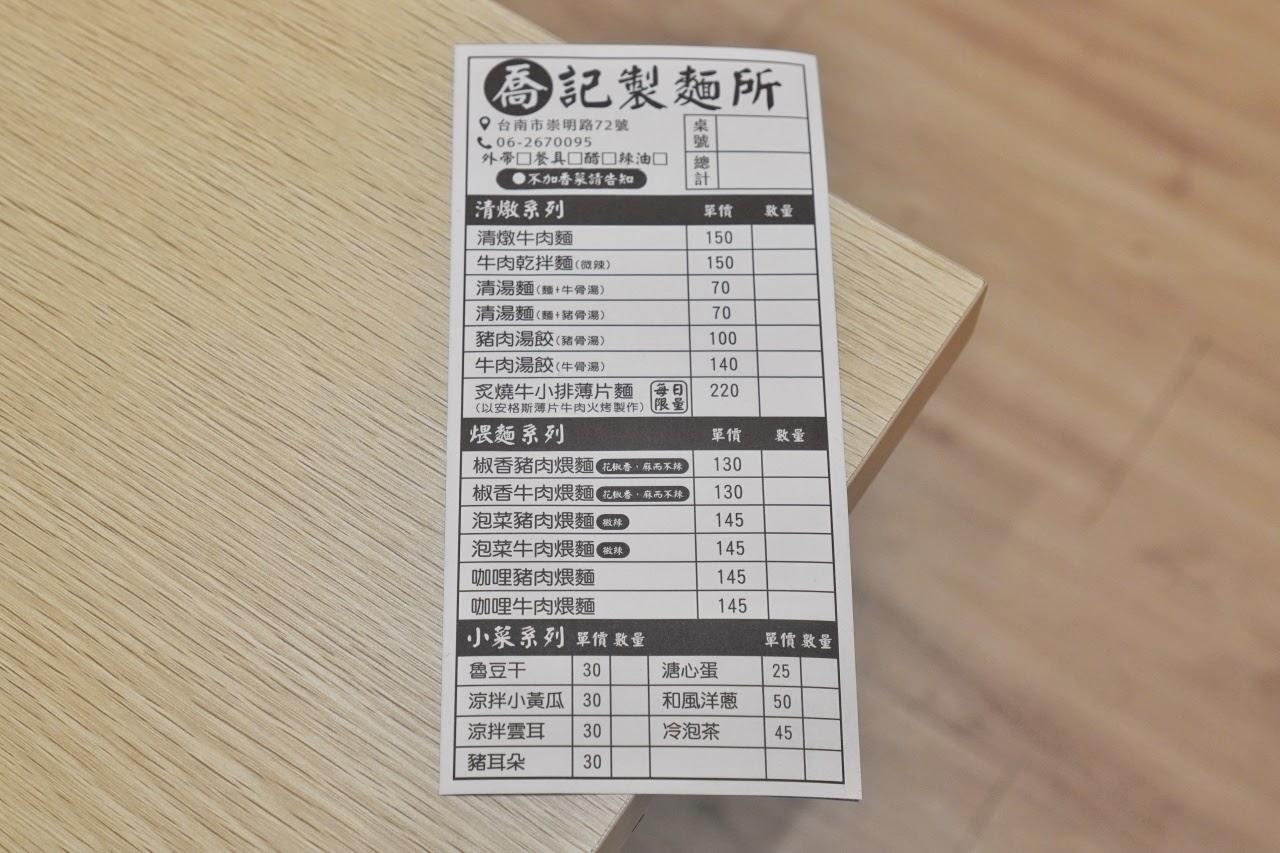 台南東區美食【喬記製麵所】麵控最愛!一吃就愛上的台南麵食館,CP值超高的牛肉麵,用料大方不手軟!大口吃肉超過癮|台南麵店推薦