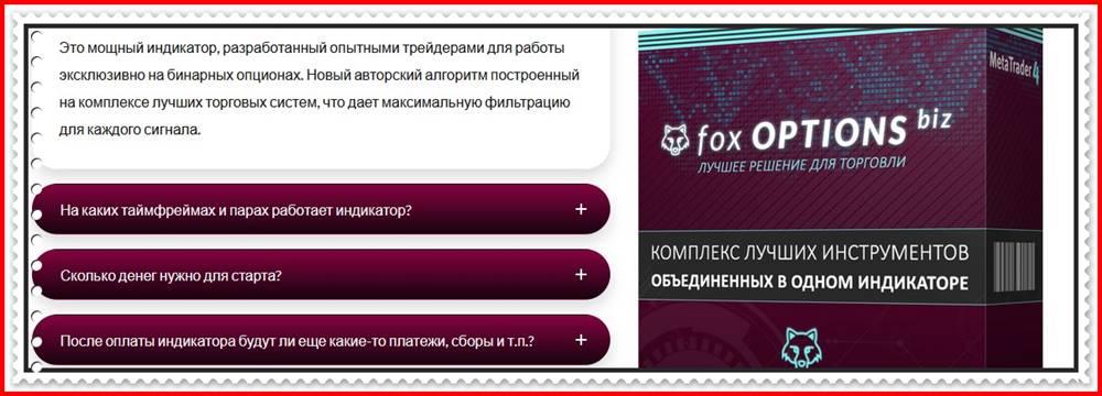 Fox Options Biz - Авторский Индикатор для Бинарных Опционов