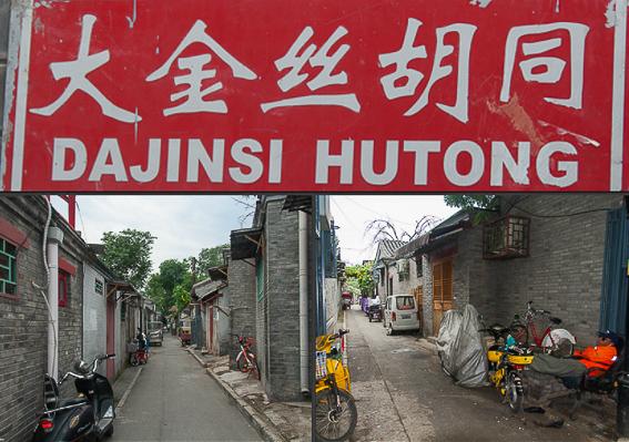 Detalles del Hutong Dajinsi en Pekin