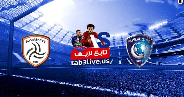 نتيجة مباراة الهلال والشباب اليوم 2020/12/31 الدوري السعودي
