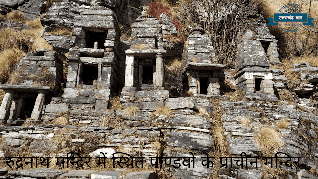 rudranath mandir