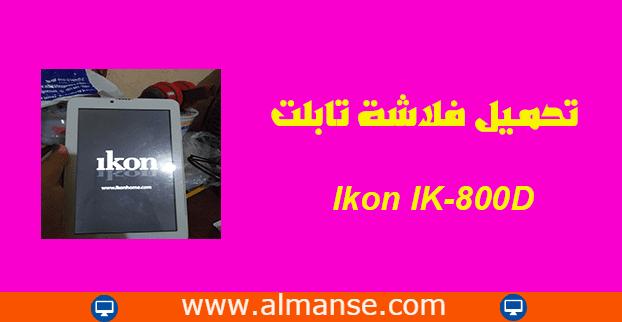 download Ikon IK-800D tablet firmware