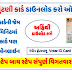 Voter Helpline: Voter ID Card Sudharana At Home