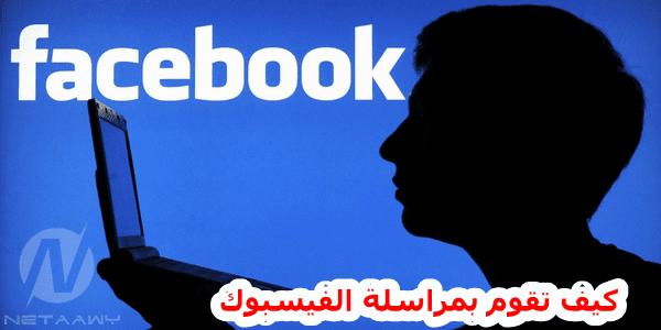 كيفية-مراسلة-الفيسبوك