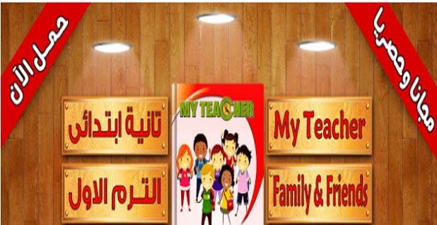 تحميل كتاب My Teacher في منهج Family and Friends فى اللغة الانجليزية للصف الثاني الابتدائي الترم الاول 2019