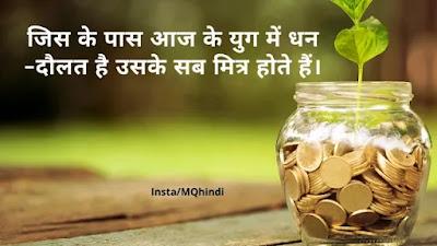 Shayari On Money In Hindi