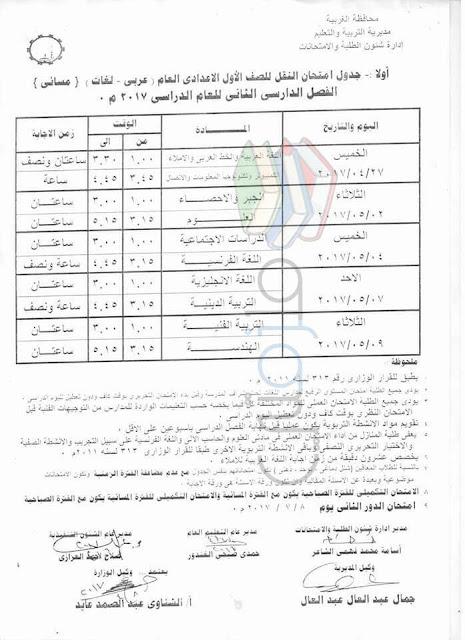 جدول امتحانات الصف الأول الاعدادي 2017 الترم الثاني محافظة الغربية